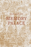 Hari Kunzru MEMORY PALACE